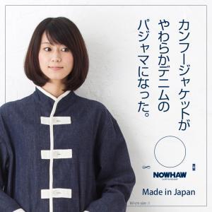 "NOWHAWノウハウ ""kumg-fu クンフー""おしゃれパジャマ 柔らかデニム 綿100% メンズ・レディース兼用 長袖 社会の窓付き 日本製|pajamaya"