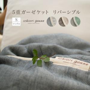 ふんわり5重ガーゼケット シングル シックなカラーのリバーシブル 三河木綿 イチオリ OMUTI(オムティ)|pajamaya