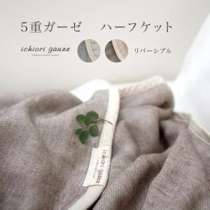 ふんわり5重ガーゼケット ハーフ シックなカラーのリバーシブル 三河木綿 イチオリ OMUTI(オムティ)|pajamaya