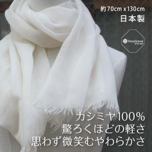 カシミヤ100%上質ストール 日本製 メンズ・レディース 短め 130cm 白生成り 防寒や日除けに 伝統の細川毛織|pajamaya
