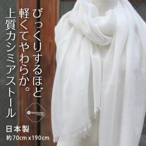 カシミヤ ストール 上質カシミヤ100%の薄手日本製 メンズ・レディース 190cm 白生成り 防寒や日除けに 伝統の細川毛織|pajamaya