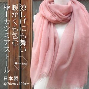 カシミヤ ストール 上質カシミヤ100% ベンガラ染め 薄手 日本製 メンズ・レディース 190cm 防寒や日除けに 伝統の細川毛織|pajamaya