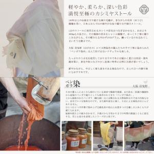 カシミヤ ストール 上質カシミヤ100% ベンガラ染め 薄手 日本製 メンズ・レディース 190cm 防寒や日除けに 伝統の細川毛織 pajamaya 04