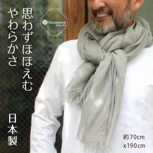 カシミヤ ストール 上質カシミヤ100% 墨染め 薄手 日本製 メンズ・レディース 190cm 防寒や日除けに 伝統の細川毛織|pajamaya