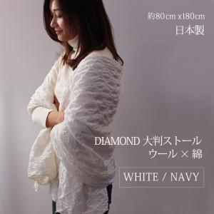 大判ストール DIAMOND(ダイヤモンド) HIBOUDESIGNS イブーデザインズ 日本製 ウール×綿 サイズ80×180cm|pajamaya