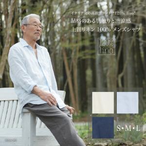 リネンシャツ メンズ 長袖 イタリア発の高級ブランド 120%lino/麻100%|pajamaya