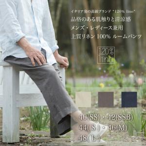 リネン イージーパンツ メンズ レディース 兼用 イタリア発の高級ブランド 120%lino/麻100%|pajamaya