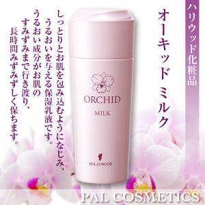 【ハリウッド化粧品】オーキッド ミルク 85mL(約100回分)|palcosme