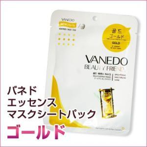 『バネド』エッセンスマスクシートパック ■ゴールドマスク■[韓国コスメ]|paldo