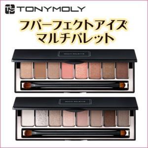 『トニーモリー』パーフェクトアイズ マルチパレット(30g) Tony moly シャドウ 多様なカラー シック ウォーム/クール アイシャドー グラデーション 韓国コスメ|paldo