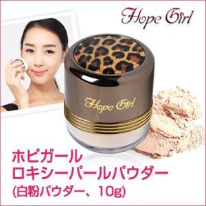 『Hope Girl』ロキシーパールパウダー(白粉パウダー、10g)メイクアップ 華やかに印象 顔の立体感 韓国コスメ paldo