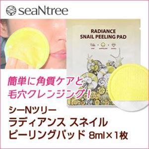 『seaNtree シーNツリー』ラディアンス スネイル ピーリングパッド(8ml×1枚)ピーリングパッド 角質除去 全身ケア 韓国コスメ|paldo