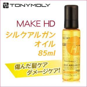 ◆傷んだ髪ケア、濃縮アルガンオイルエッセンス◆ 『トニーモリー』メイクHD シルクアルガンオイル(ヘアエッセンス,85ml)|paldo