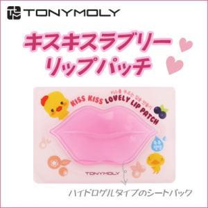 『トニーモリー』キスキスラブリーリップパッチ(10g×1枚) [TONYMOLY/リップパッチ/リップケア/滑らかな唇/しっとりした唇/韓国コスメ]|paldo