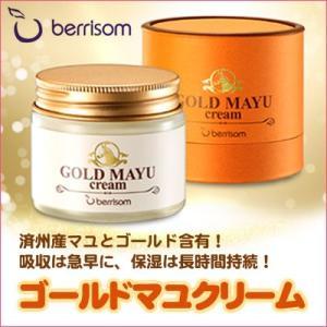 『ベリサム』ゴールドマユクリーム|保湿クリーム(70g) 乾燥肌 保湿クリーム ツヤ プルプル肌 Berrisom 韓国コスメ|paldo