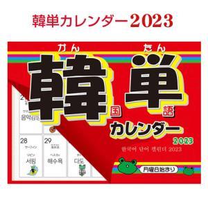 『2020年カレンダー』韓単カレンダー2020 韓国語単語 カレンダー(壁掛け) 韓国語 韓国雑貨|paldo