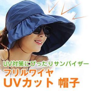 ★宅急便コンパクト発送★ 『人気アイテム』フリルワイヤ UVカット帽子|サンバイザー|レディース帽子 UV対策 防水加工 つば広 紫外線対策帽子|paldo