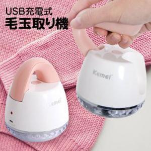 『生活雑貨』USB充電式 毛玉取り機 KEMEI 小型 毛玉取り 毛玉クリーナー 毛玉カット|paldo