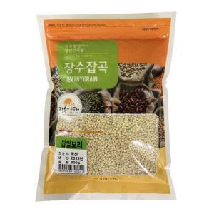 \コレステロールが下げ、メタボ解消、糖尿病 予防にも効果/ 『食材』もち麦lチャルボリ(500g)■韓国産 ダイエット麦ごはん|paldo