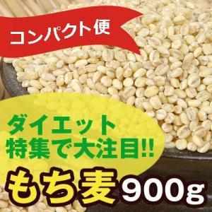 \コレステロールが下げ、メタボ解消、糖尿病 予防にも効果/『食材』もち麦lチャルボリ(900g)■韓国産 ダイエット麦ごはん 大麦|paldo