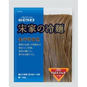 【期間限定SALE】『宋家』冷麺 麺のみ(160g・1人前) ソンガ 麺料理 韓国麺 韓国食材