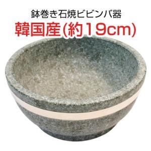 『石鍋』石焼ビビンバ器|ステンレース鉢巻(直径19cm)■韓国産 [石焼鍋][調理器具]|paldo