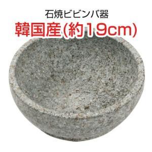 『石鍋』石焼ビビン器|直径サイズ(19cm)■韓国産 [石焼鍋][調理器具]|paldo