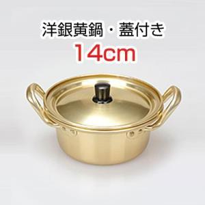 『調理器具』洋銀黄鍋・蓋付き■サイズ(14cm) [キッチン用品][韓国鍋][韓国食器]|paldo