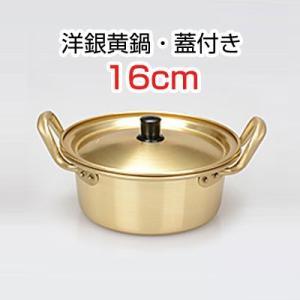 『調理器具』洋銀黄鍋・蓋付き■サイズ(16cm) [キッチン用品][韓国鍋][韓国食器]|paldo