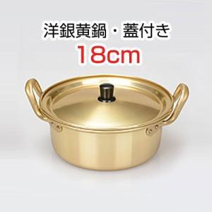 『調理器具』洋銀黄鍋・蓋付き■サイズ(18cm) [キッチン用品][韓国鍋][韓国食器]|paldo