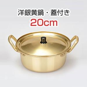 『調理器具』洋銀黄鍋・蓋付き■サイズ(20cm) [キッチン用品][韓国鍋][韓国食器]|paldo