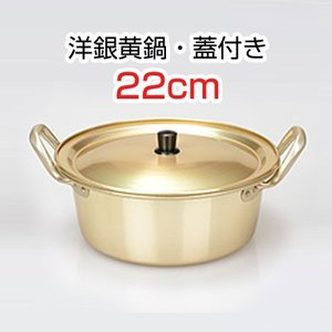 『調理器具』洋銀黄鍋・蓋付き■サイズ(22cm) [キッチン用品][韓国鍋][韓国食器]|paldo