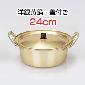 『調理器具』洋銀黄鍋・蓋付き■サイズ(24cm) [キッチン用品][韓国鍋][韓国食器]|paldo