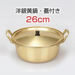 『調理器具』洋銀黄鍋・蓋付き■サイズ(26cm) キッチン用品 韓国鍋 韓国食器|paldo
