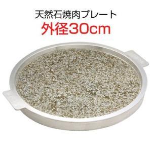 『石板』天然石焼肉プレート|韓国産(外径30cm) 焼肉用石板 サムギョプサル鍋 サムギョプサルプレート 石鍋 調理器具 韓国食器|paldo