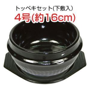 【当店おすすめ】『土鍋』トッペギセット4号(外径約16cm)・鍋敷き付|トッペキ 調理器具 キッチン用品|paldo