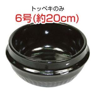 『土鍋』トッペギ6号(外径約20cm)・トッペギのみ | トッペキ 調理器具 キッチン用品|paldo
