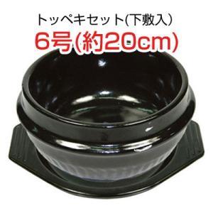 【当店おすすめ】『土鍋』トッペギセット6号(外径約20cm)・鍋敷き付|トッペキ 調理器具 キッチン用品|paldo