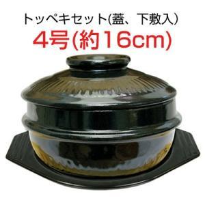 『土鍋』トッペギセット4号(外径約16cm) 蓋・鍋敷き付■トッペキ 調理器具 キッチン用品 韓国食器|paldo