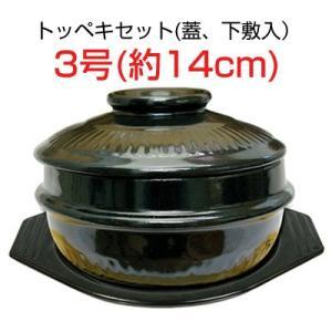 『土鍋』トッペギセット3号(外径約14cm) 蓋・鍋敷き付■トッペキ 調理器具 キッチン用品 韓国食器|paldo
