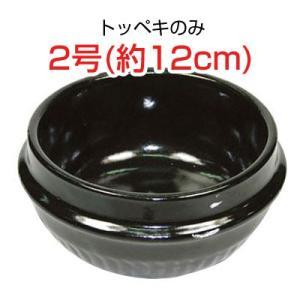 『土鍋』トッペギ2号(外径約12cm)・トッペギのみ | トッペキ 調理器具 キッチン用品|paldo