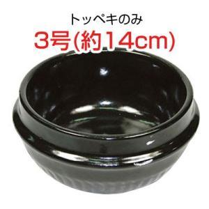 『土鍋』トッペギ3号(外径約14cm)・トッペギのみ | トッペキ 調理器具 キッチン用品|paldo