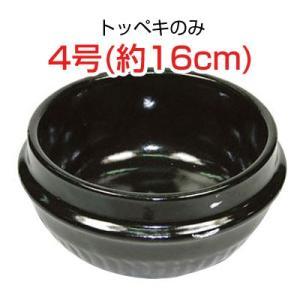『土鍋』トッペギ4号(外径約16cm)・トッペギのみ | トッペキ 調理器具 キッチン用品|paldo