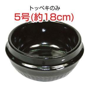 『土鍋』トッペギ5号(外径約18cm)・トッペギのみ | トッペキ 調理器具 キッチン用品|paldo