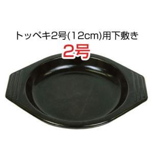 『食器』トッペギ鍋敷き2号(トッペギ2号・12cm用) 土鍋鍋敷き(プラスチック) トッペキ キッチン用品 下敷き 鍋じき|paldo