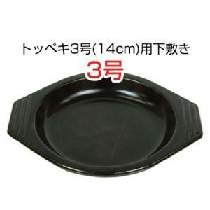 『食器』トッペギ鍋敷き3号(トッペギ3号・14cm用) 土鍋鍋敷き(プラスチック) トッペキ キッチン用品 下敷き 鍋じき|paldo