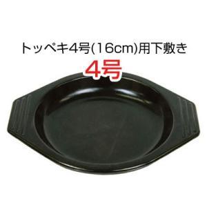 『食器』トッペギ鍋敷き4号(トッペギ4号・16cm用) 土鍋鍋敷き(プラスチック) トッペキ キッチン用品 下敷き 鍋じき|paldo
