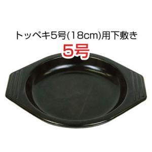 『食器』トッペギ鍋敷き5号(トッペギ5号・18cm用) 土鍋鍋敷き(プラスチック) トッペキ キッチン用品 下敷き 鍋じき|paldo