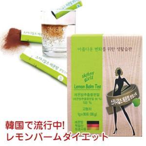 『スキニーガールズ』レモンバーム粉末スティック(1g×30包) レモンバーム 固形茶 ダイエット茶 ハーブティー メリッサ ロズマリン酸|paldo