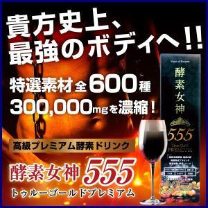 酵素女神555  トゥルーゴールド・プレミアム 酵素ドリンク 最高品質 酵素436種 置換えダイエット palette-for-men
